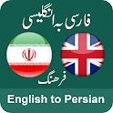 English to Persian & Persian to English Dictionary icon