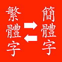繁体字簡体字変換,簡体字繁体字変換(中国語翻訳) icon