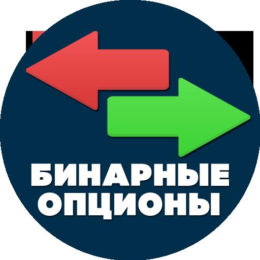 Бинарные опционы Option