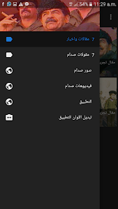 صدام حسين screenshot 0
