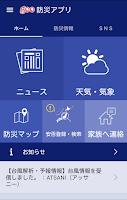 Screenshot of goo防災アプリ-防災マップ、防災・気象情報、安否確認・登録