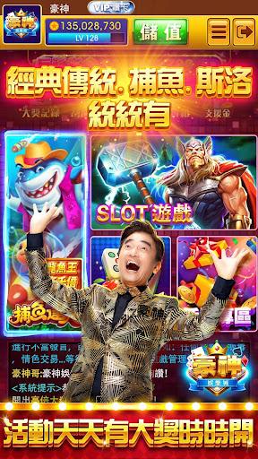豪神娛樂城 - 老虎機、賽馬、7PK、水果盤、麻將、賓果、骰寶、捕魚、拉霸機、樂透 2.19 screenshots 1