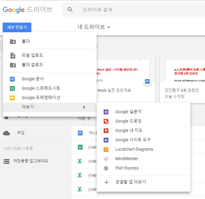구글 드라이브 2.png