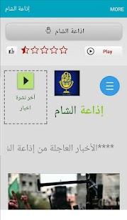 راديو الشام إف إم - Radio Alsham FM - náhled