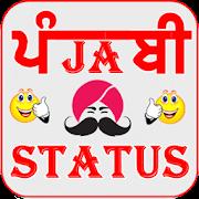 Punjabi Status ਪੰਜਾਬੀ ਸਟੇਟਸ
