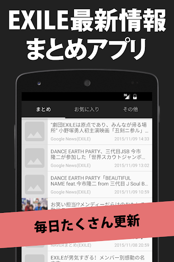 EXまとめ for EXILE