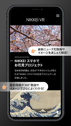 日経VRのおすすめ画像2