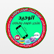 Al-Waheed Download for PC Windows 10/8/7