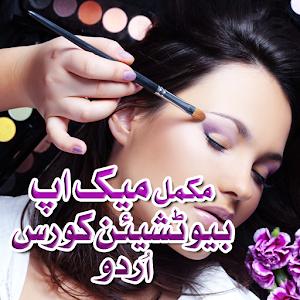 Makeup Beautician Course Urdu 1 Apk