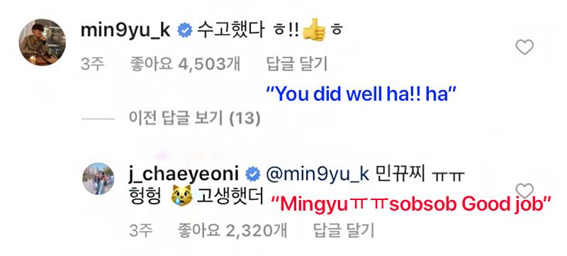 mingyu chaeyeon instagram 1