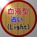 血液型占い(Light)