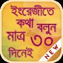 ৩০ দিনে ইংরেজিতে কথা বলুন spoken english app icon