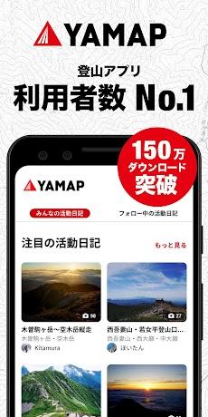 YAMAP / ヤマップ   シェアNo.1登山GPSアプリのおすすめ画像1
