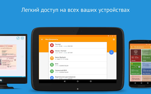 ВКармане Premium Apps (apk) free download for Android/PC/Windows screenshot