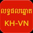 Khmer Lottery game APK