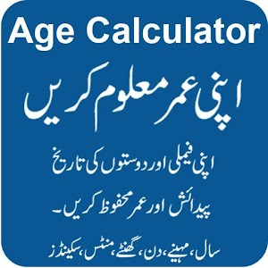 Age Calculator Urdu 1 1 Apk, Free Tools Application - APK4Now