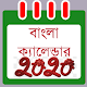 Download Bangla Calendar 2020 Panjika Bengali Bangladesh For PC Windows and Mac