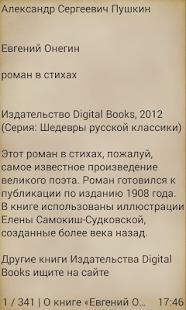 Евгений Онегин А.С.Пушкин - náhled