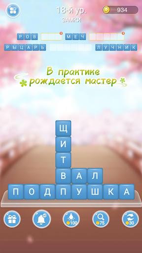 u0420u0430u0437u0431u0438u0442u044c u0421u043bu043eu0432u0430: u0423u0441u0442u0440u0430u043du0435u043du0438u0435 u0411u043bu043eu043au043eu0432 u0421u043bu043eu0432 1.3102 screenshots 3
