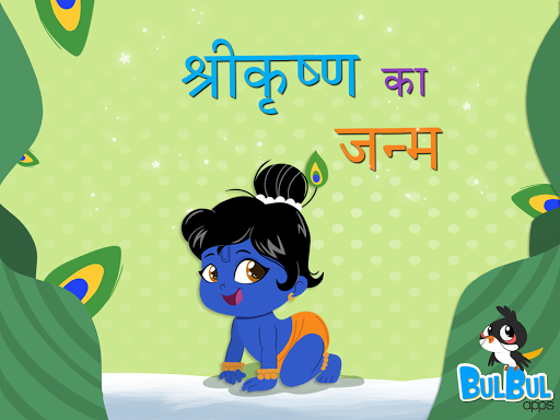 Little Krishna Hindi Kids App