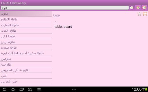 【免費書籍App】English Arabic Dictionary-APP點子