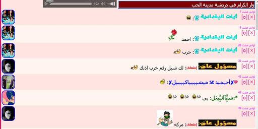 دردشة بنات بغداد