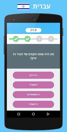 ארבע - משחק טריוויה בעברית