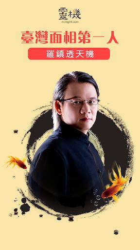 2016大师运程-事业财运爱情运测算星座占卜健康管理助手