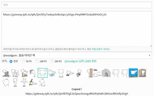 스팀잇 글쓰기 확장팩