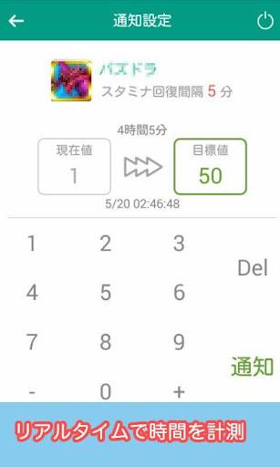 無料工具Appのスタミナ管理 (ソーシャルゲームタイマー)|記事Game
