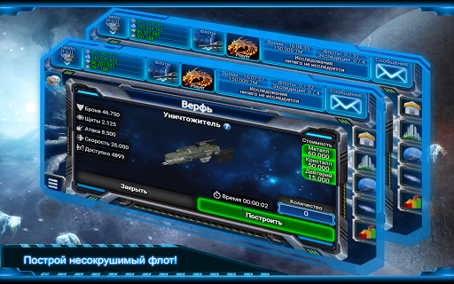 玩策略App|StarWarriors. Онлайн стратегия免費|APP試玩