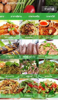 สอนทำอาหาร 4 ภาคและขนม - screenshot
