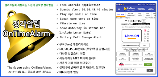 OnTimeAlarm 6 7 1 (Android) - Download APK