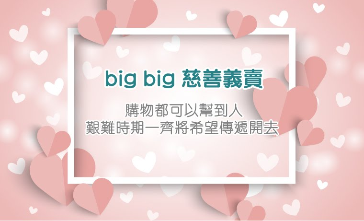 big big 慈善義賣_760_460_2.jpg
