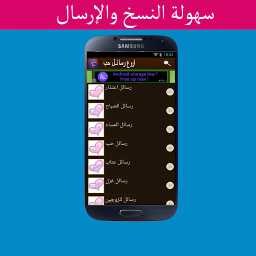 Message Love Arabe