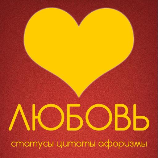 Любовь: статусы и цитаты