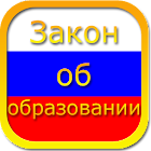Education Law of Russia Free icon