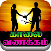 Tamil Good Morning Love Quotes