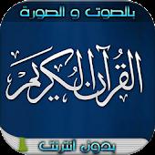 القرآن الكريم بدون نت- تجويد