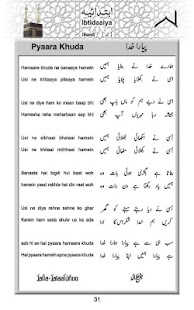 Free Download Deeniyat 4 Year Urdu - English APK for Android