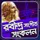 রবীন্দ্র সঙ্গীত সংকোলন - Robindro songit songkolon (app)