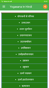 Yogasana In Hindi App Download For Android 2