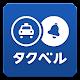 タクシーが呼べる、タクベル (app)