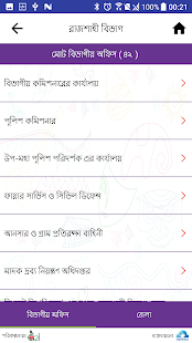 Bangladesh Directory- screenshot thumbnail