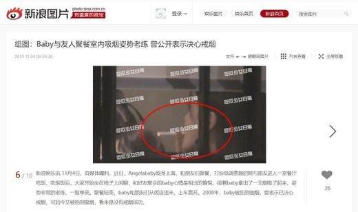 angelababy smoking weibo
