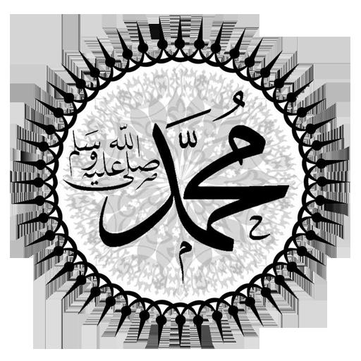 حياة الرسول صلى الله عليه وسلم من ولادته حتى وفاته Apps On