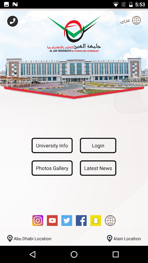 Al-Ain University- screenshot