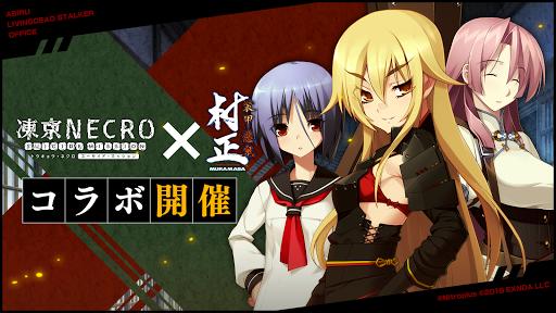 凍京NECRO<トウキョウ・ネクロ> SUICIDE MISSION 2.0.60 screenshots 1