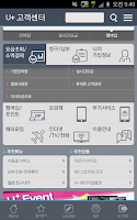 Screenshot of U+ 고객센터