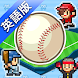 Home Run High - Androidアプリ